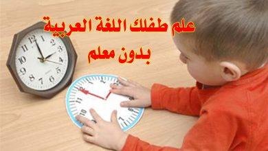Photo of علم طفلك اللغة العربية بدون معلم