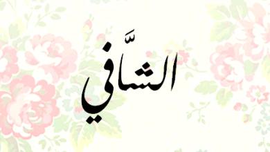 Photo of لأنك الله | الشافي