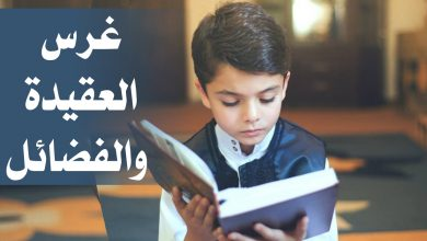 Photo of غرس العقيدة والفضائل