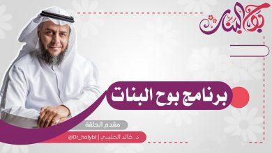 Photo of برنامج بوح البنات