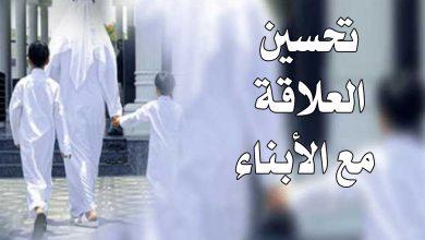 Photo of تحسين العلاقة مع الأبناء