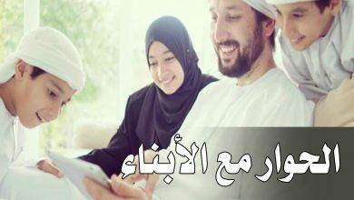 Photo of الحوار مع الأبناء