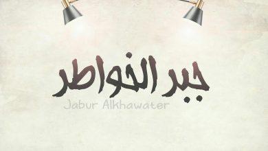 Photo of الرسول يخبر جابر عن مصير أبيه !!