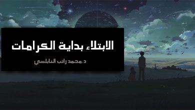 Photo of الابتلاء بداية الكرامات