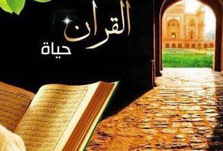 Photo of مسابقة II الحياة مع القرآن