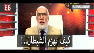 Photo of كيف تقهر ابليس – الشيخ عمر عبد الكافي