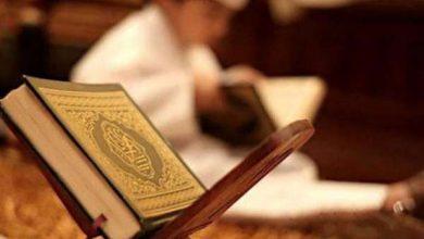 Photo of ماذا زرع القرآن في قلوبنا؟