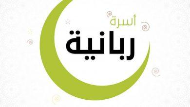 Photo of برنامج «يوم رمضاني» للأسرة المسلمة