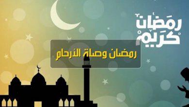 Photo of رمضان وصلة الرحم – الشيخ عمر عبد الكافي