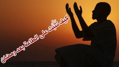 Photo of علاج الفتور في العبادة بعد رمضان