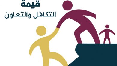 Photo of قيمة التكافل والتعاون