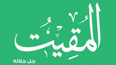 Photo of اسم الله المقيت
