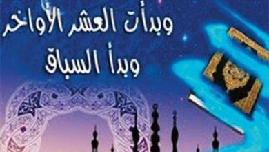 Photo of وصايا العشر الأواخر من رمضان
