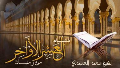 Photo of دعاء العشر الأواخر من رمضان (تسكن له القلوب)