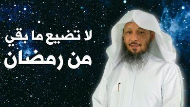 Photo of استغل ما بقي من رمضان