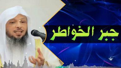 Photo of جبر الخواطر والرضا بالقضاء والقدرمن أعظم العبادات