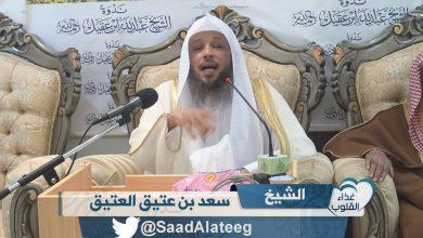 Photo of الشيخ سعد العتيق لكل من لم تتزوج