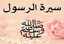 Photo of حال النبي ﷺ بعد وفاة خديجة وزواج السيدة سودة – بدر المشاري – السيرة النبوية