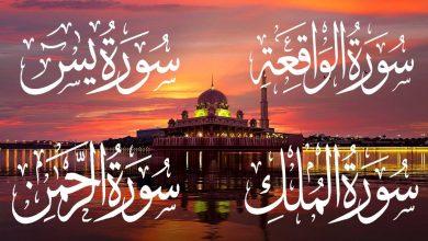Photo of سورة يس + سورة الواقعة + سورة الرحمن + سورة الملك للرزق والشفاء العاجل باذن الله