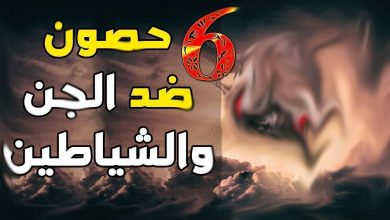 Photo of ست حصون يحميك الله بها من الجن والشياطين