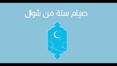 Photo of حكم تقديم الست من شوال على القضاء :ــ الشيخ عبدالعزيز الفوزان