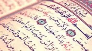 Photo of Hazza' Al-Balushi – هزاع البلوشي ما تيسر من القرآن الكريم