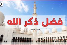 Photo of فضل ذكر الله – بدر المشاري