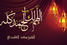 Photo of اللهم لك الحمد كله | الشيخ سعد الغامدي