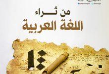 Photo of من ثراء اللغة العربية